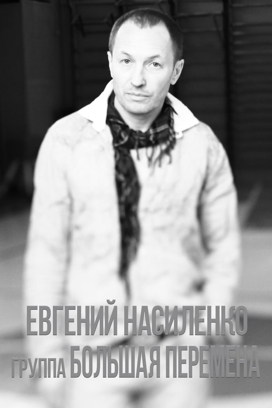 Евгений Насиленко