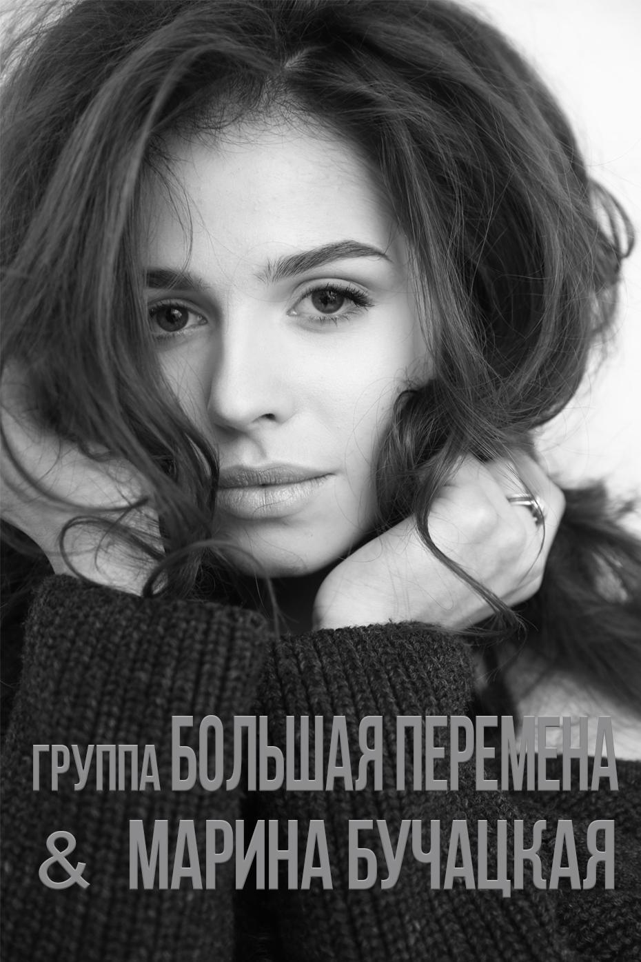 Марина Бучацкая